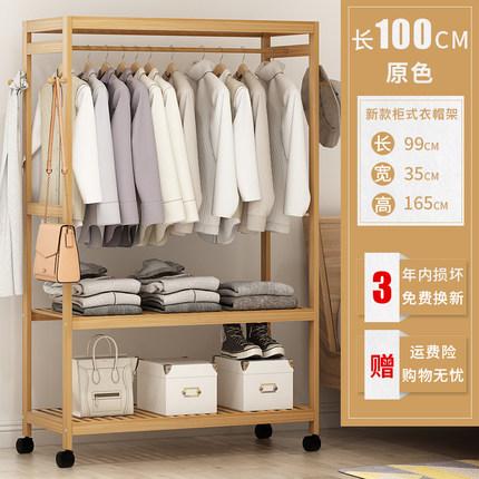 Modern Bedroom Solid Wood Bamboo Hanger 100 x 165cm Cabinet Wardrobe Closet Coat Rack (YZSJ-165)