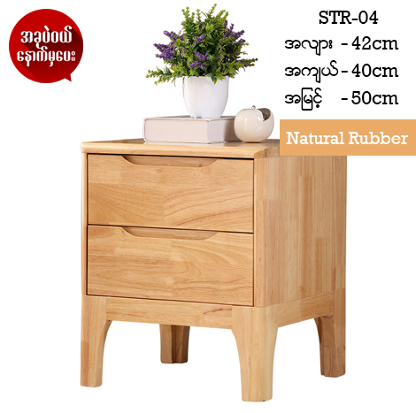 Nicco Local Rubber Two Drawers (STR-04)